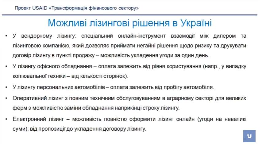 Можливості лізингу в Україні