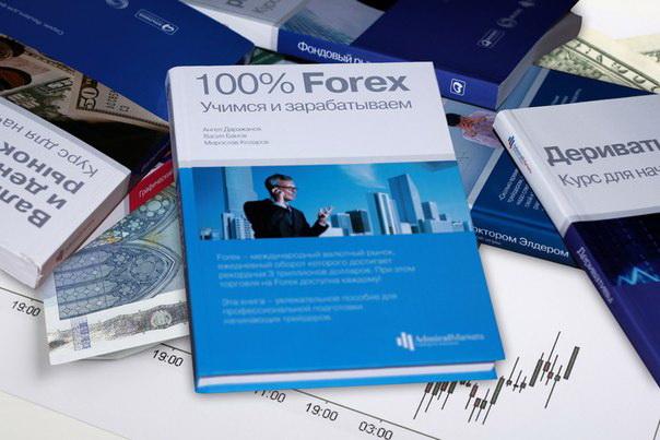 Книга 100 forex.учимся и зарабатываем что такое forex killer