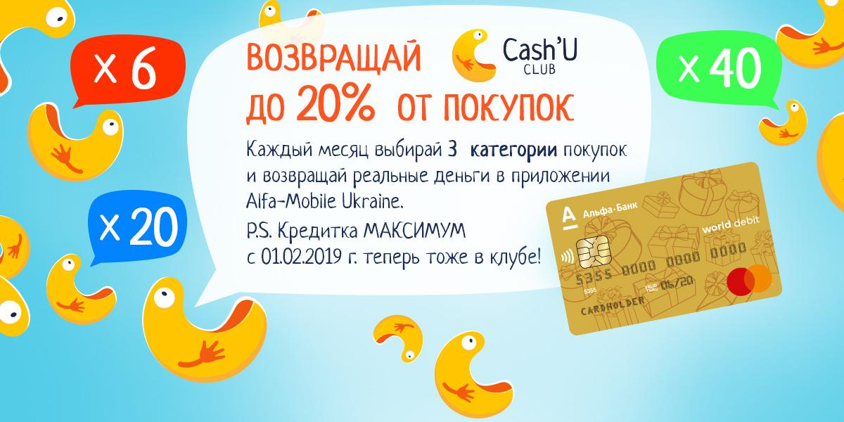 кредитная карта альфа банк максимум получить займ через золотую корону