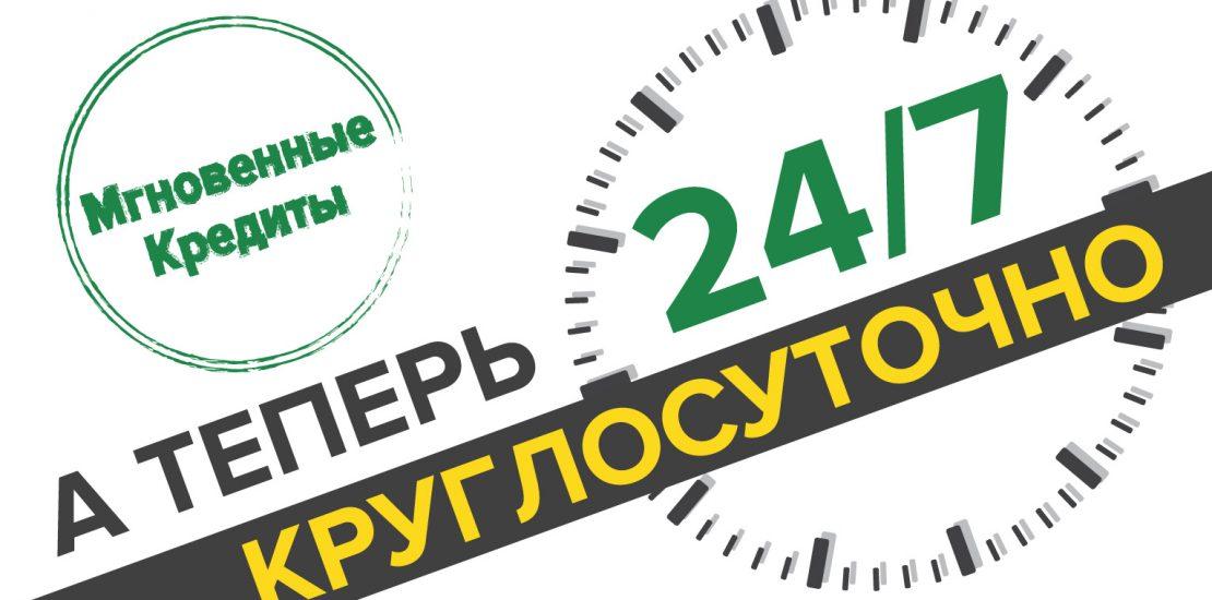 кредит онлайн на карту круглосуточно украина без звонков vam-groshi.com.ua микрозайм без проверок на счет