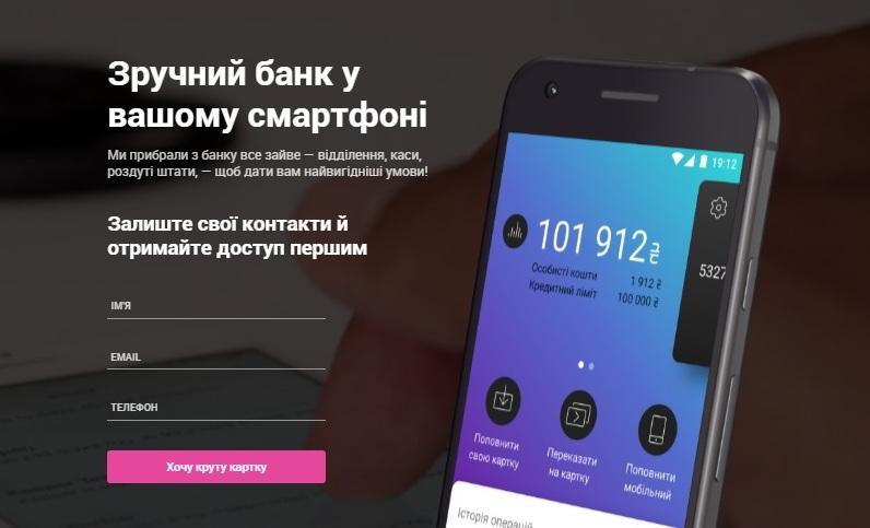 Банк в смартфоне