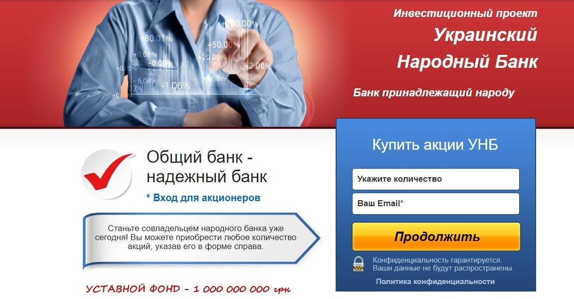 Нацкомиссия предупредила о мошенническом фиктивном банке в интернете