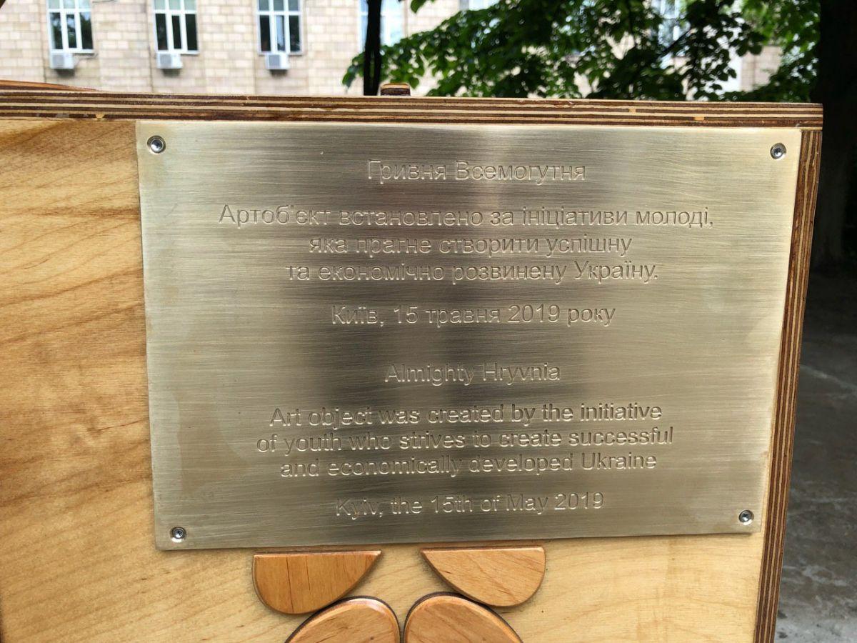 В Киеве установили памятник 1 гривне