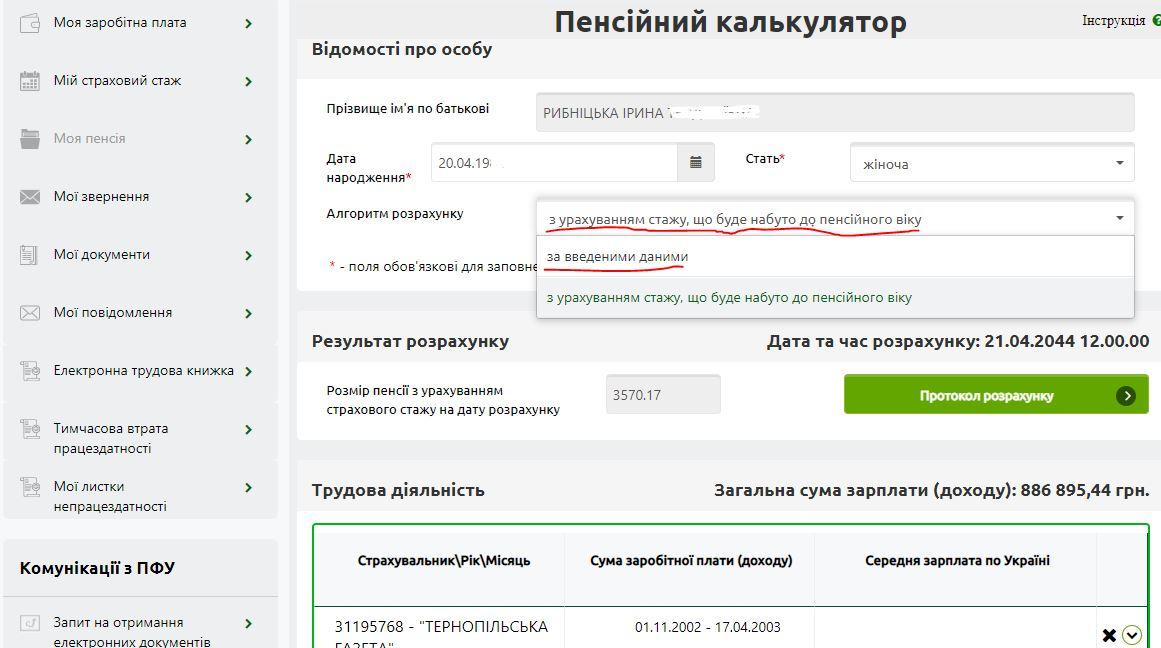 как рассчитать пенсию онлайн калькулятор украина