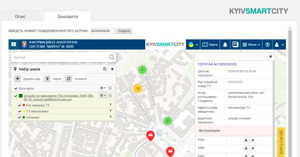 Киевляне могут узнавать онлайн о штрафе за неправильную парковку
