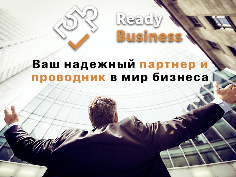 Назарий Мельник - отзыв клиента Ready Business