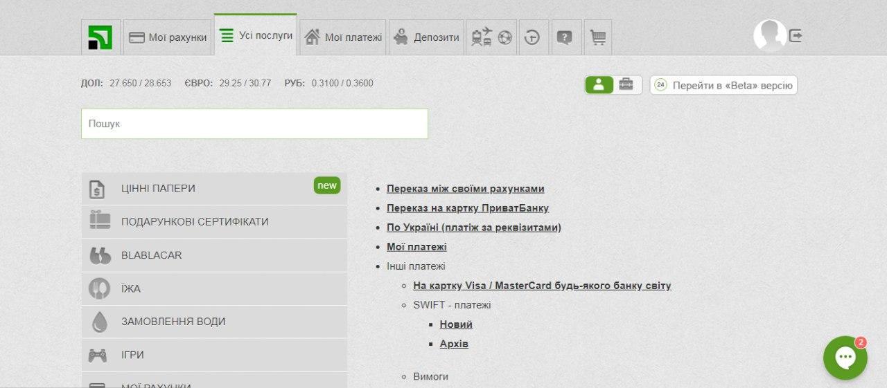 Приватбанк запустил услугу покупки-продажи ОВГЗ онлайн