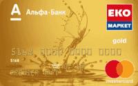 Кредитная карта «ЕКО-Максимум»