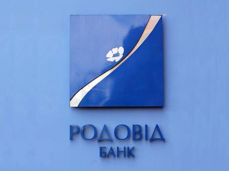 """""""Родовид Банк"""" увеличил уставный капитал"""