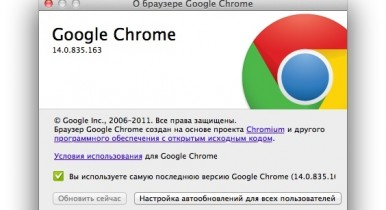 Chrome 14, Google выпустил новую версию браузера Chrome.