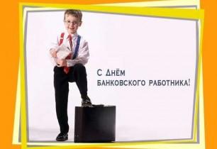 Поздравление банкиров с Днем банковского сотрудника.