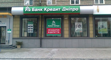 Знакомимся с банком «Кредит Днепр»