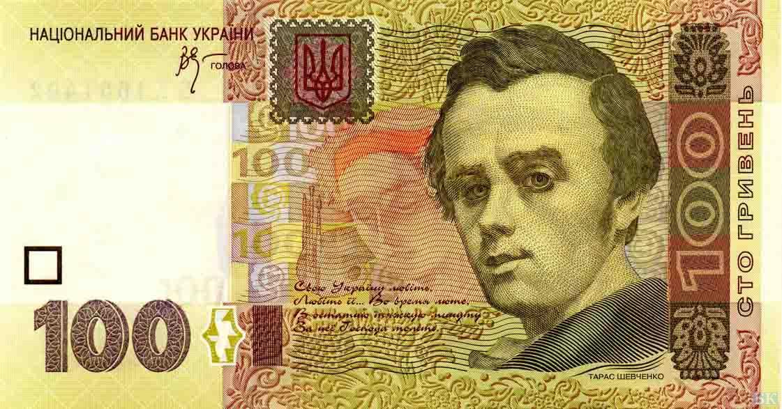 Нацбанк усилит защиту банкнот номиналом 100 грн — Минфин