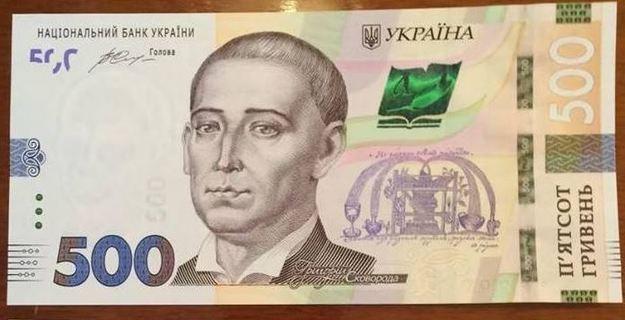 500 гривен с водяным знаком