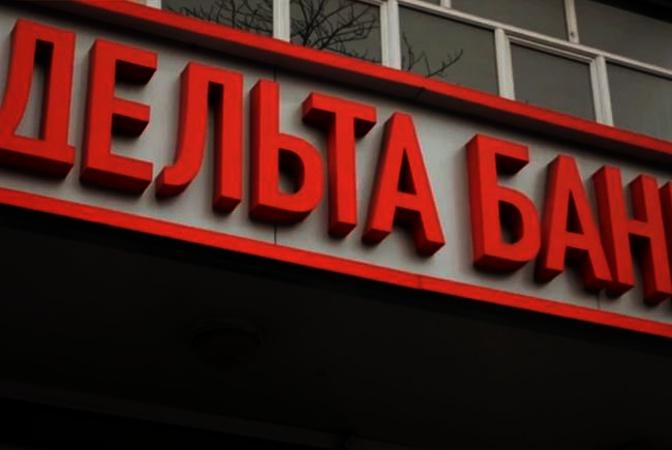 В Дельта банк введена временная администрация (обновлено)