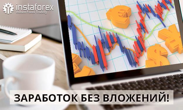 Заработок на рынке форекс без вложений