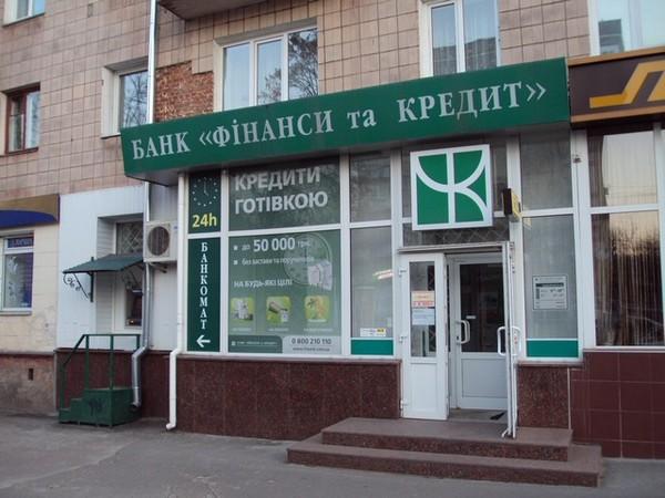 Лицензия финансы и кредит украина