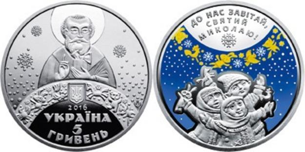 Национальный банк Украины с 12 декабря вводит в обращение памятную монету ко дню Святого Николая номиналом 5 грн, сообщается на сайте центробанка.