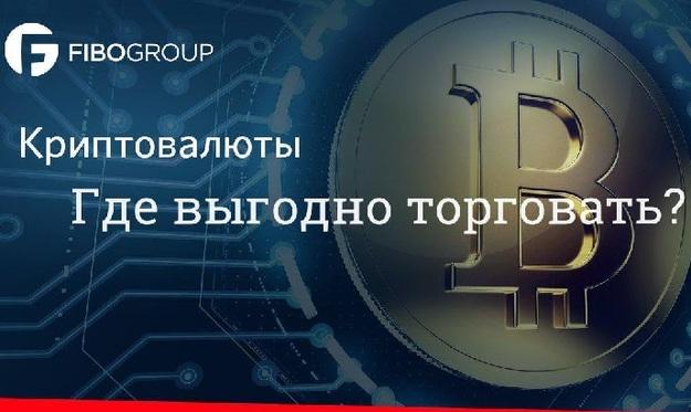 Выгодно торговать криптовалютой принцип торговли опционами бинарными