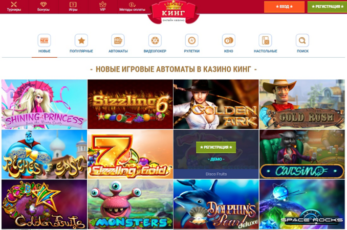 Онлайн казино Украины номер один SlotoKing