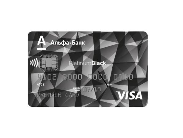 Фото карт платинум блэк от альфа банка