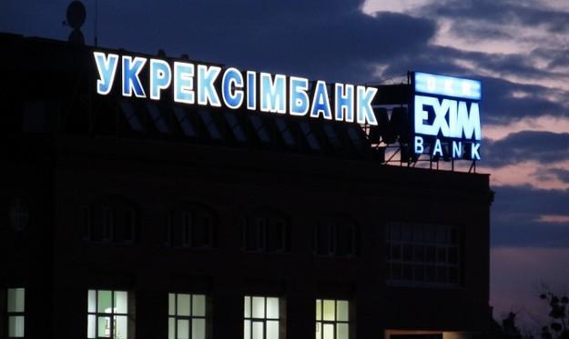 Укрэксимбанк форекс forex 4you.ru отзывы