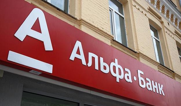 Альфа банк кредит наличными во владимире
