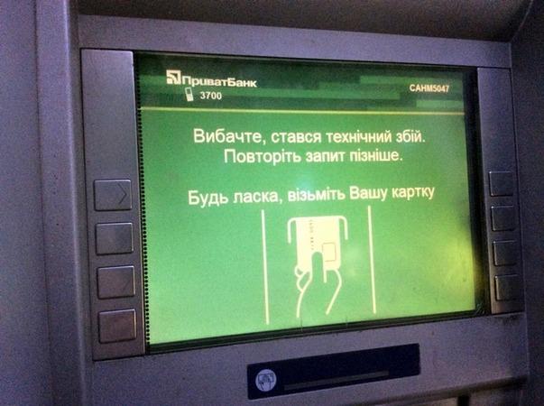 Ночью 13 января нельзя будет воспользоваться картой Приватбанка