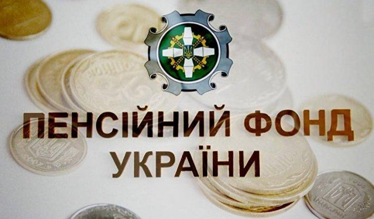 Пенсионный фонд ожидает международный аудит