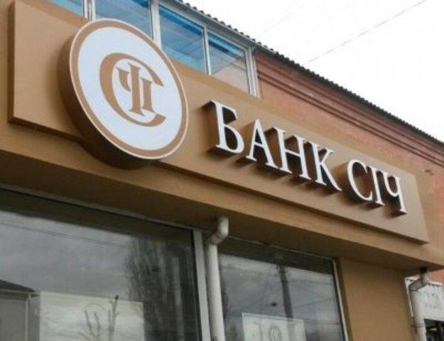 Банк Січ обрав нового голову правління