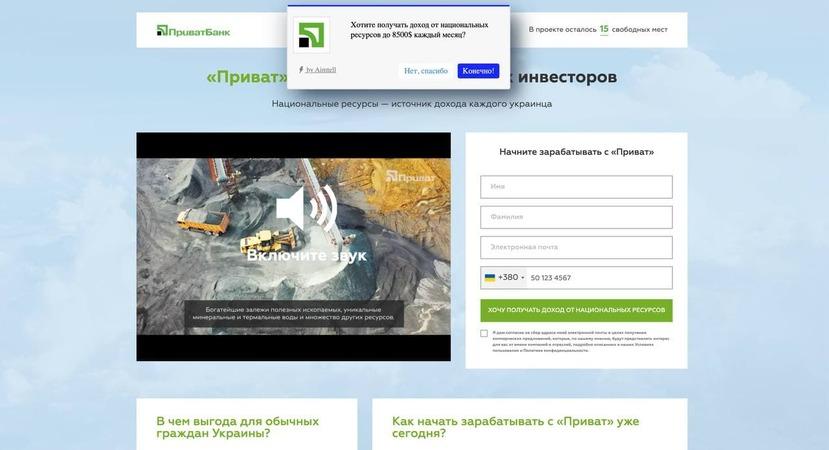 Служба безопасности Приватбанка своевременно обнаружила ипредупредила украинский оновой схеме мошенничества, которая использует зарегистрирован неизвестными лицами вСША сайт https://p-invest.site инезаконно использует логотип иайдентику банка.