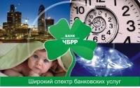 Черноморский банк развития и реконструкции
