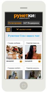 рунетки для планшета минут спустя уже