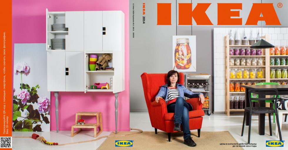 есть ли в украине Ikea Clavka11