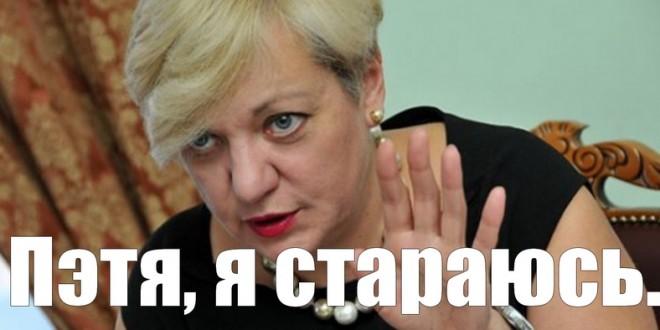 """""""Заявление не написано, Гонтарева работает и выполняет свои обязанности. В общении сегодня утром она подтвердила намерение со временем уволиться"""", - Нацбанк - Цензор.НЕТ 1591"""