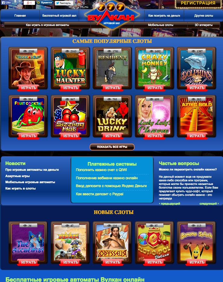игровые автоматы бесплатно самые популярные