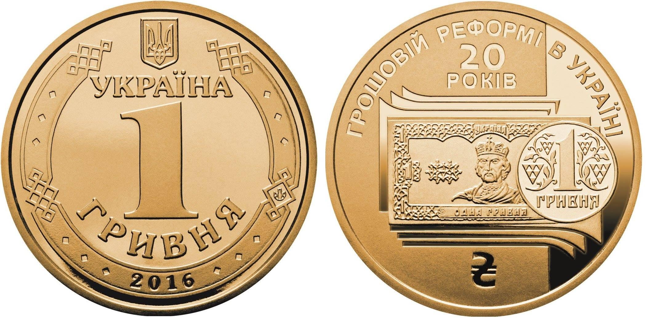 Новая монета 1 гривна монеты сша в обращении