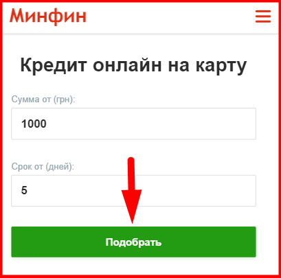 Кредит на месяц онлайн бесплатно онлайн заявка хоум кредит ярославль