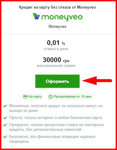 Взять кредит киев 21 год онлайн кредит в народном банке