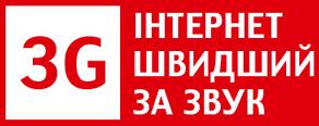 Тарифы 3G интернета от МТС