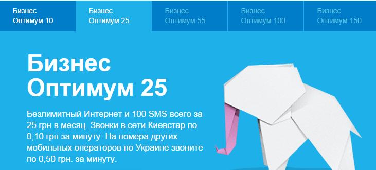 """Тарифы """"Бизнес Оптимум"""" для бизнеса от Киевстар"""