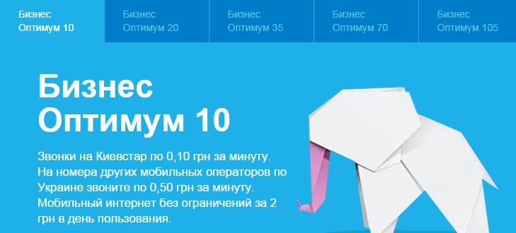 Корпоративные тарифные планы от Киевстар 2014