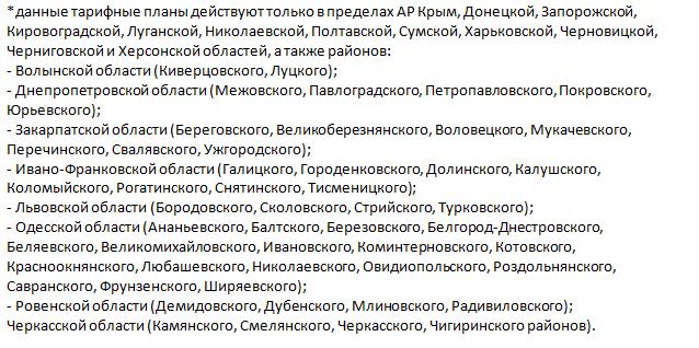 """Домашняя зона тарифных планов """"Комфорт"""""""