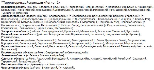 """Области для """"Киевстар Смартфон плюс. Регион 1"""""""