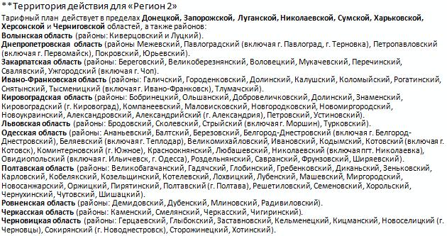 """Области для """"Киевстар Смартфон плюс. Регион 2"""""""