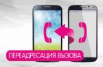 Всё о переадресации звонков на номерах операторов связи Украины