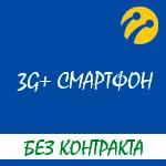 "Тарифный план ""3G+ Смартфон"" от Лайфсел"