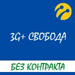 "Обзор условий тарифного плана от Лайфселл ""3G+ Свобода"""