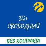 """Тариф """"3G+ Свободный"""" от lifecell"""
