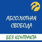 """Обзор стартового пакета """"Абсолютная свобода"""" оператора Лайфселл"""